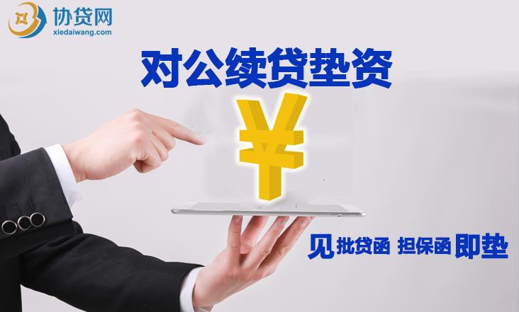 协贷网中小微企业贷款续贷垫资.jpg