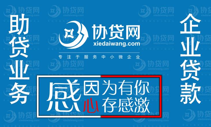 协贷网企业贷款助贷业务.jpg