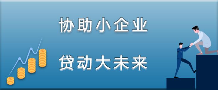 协贷网企业贷款贷款利率.png