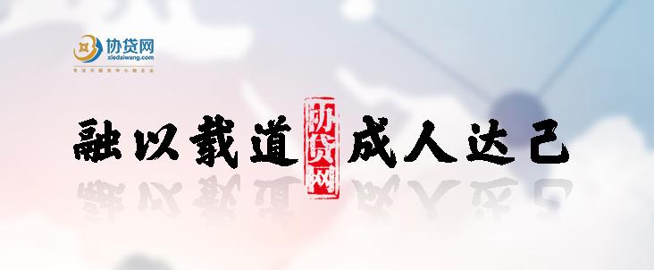 协贷网宗旨.jpg