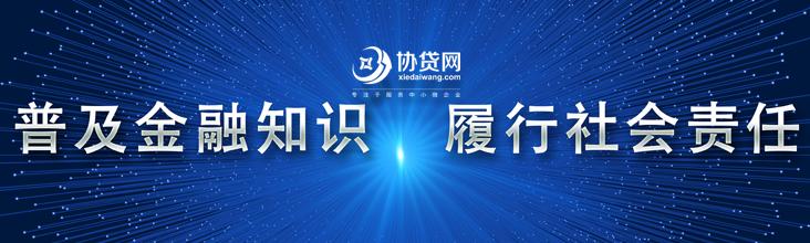 协贷网金融信贷知识.png