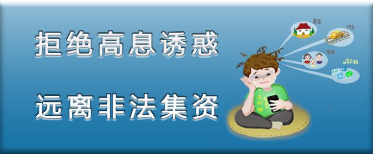 协贷网非法融资教育.jpg
