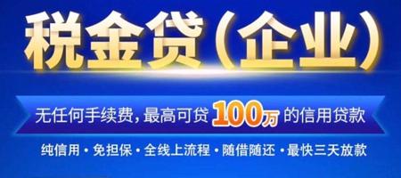 平安银行税金贷-协贷网_20201028134851_124.png