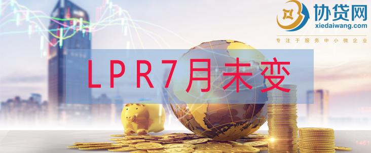 2020年11月20日LPR7月未变--协贷网.jpg