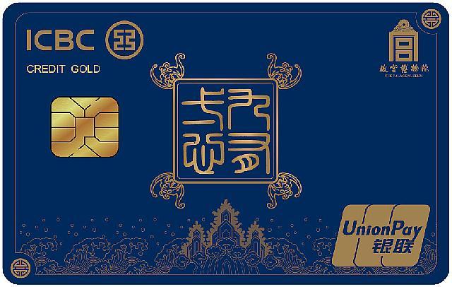 工银故宫信用卡(九有一心、蓝版、金卡)