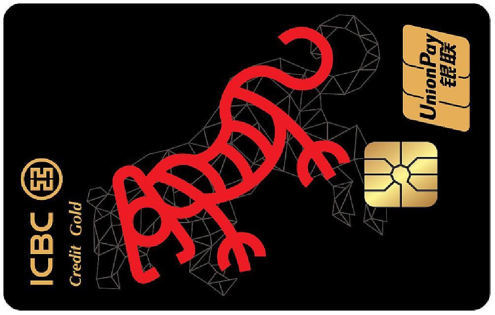 工银生肖信用卡(虎)