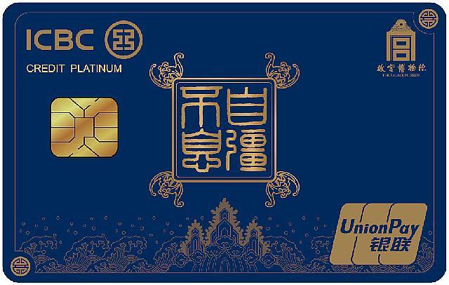 工银故宫信用卡(自强不息、蓝版、白金卡)