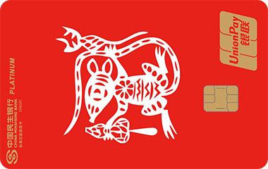 十二生肖主题信用卡-鼠