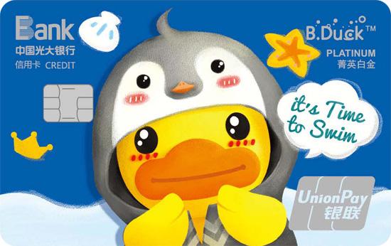 光大B.Duck变装企鹅卡