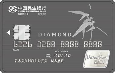 尊爵钻石信用卡