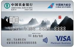 南航明珠联名信用卡(Visa山版白金卡)