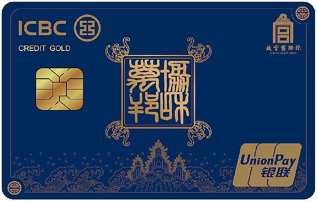 工银故宫信用卡(协和万邦、蓝版、金卡)