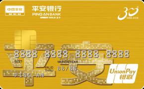 平安银行平安标准卡金卡