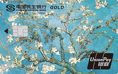 民生梵高主题信用卡·杏花
