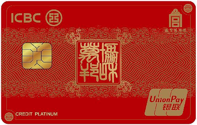 工银故宫信用卡(协和万邦、红版、白金卡)