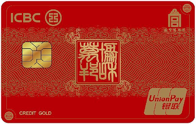 工银故宫信用卡(协和万邦、红版、金卡)