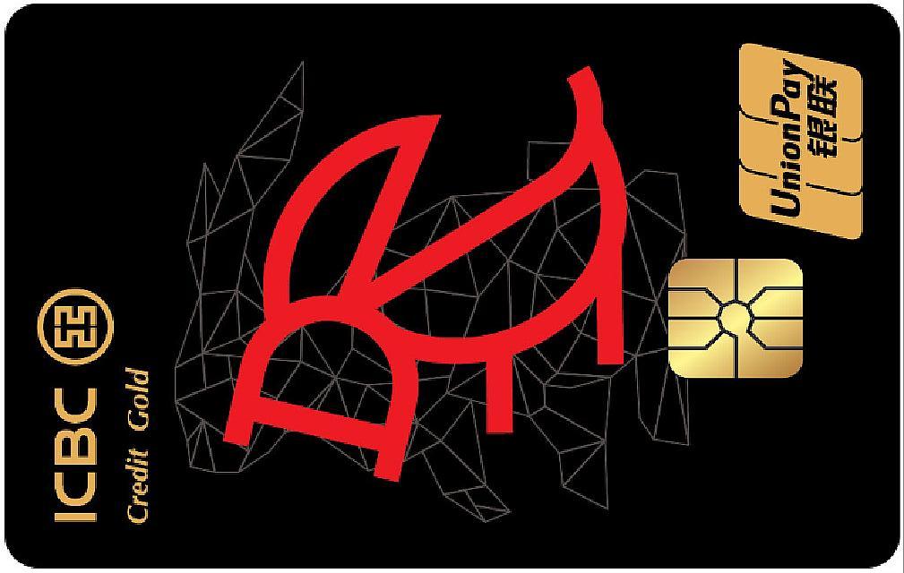 工银生肖信用卡(兔)