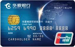 华夏精英环球信用卡•白金卡