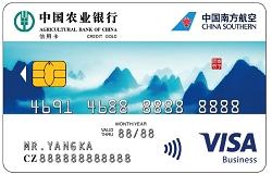 南航明珠联名信用卡(Visa山版金卡)