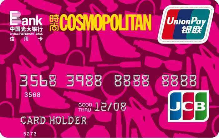 光大时尚COSMO信用卡