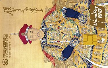 雍正皇帝特别限量版