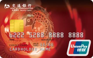 标准信用卡银联普卡