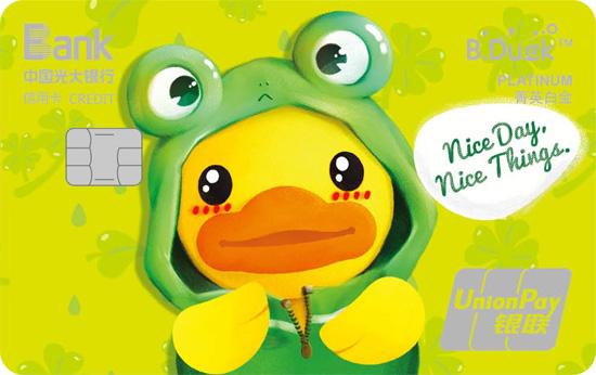 光大B.Duck变装萌蛙卡