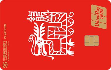 十二生肖主题信用卡-龙