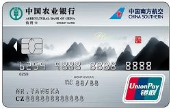 南航明珠联名信用卡(银联山版白金卡)