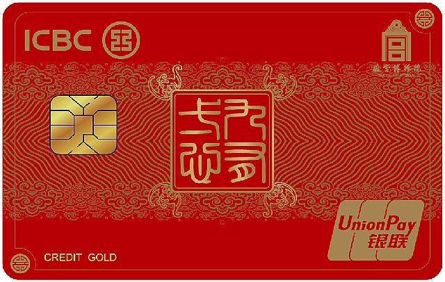 工银故宫信用卡(九有一心、红版、金卡)