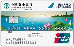 南航明珠联名信用卡(银联水版金卡)