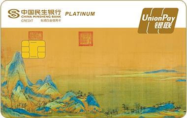 千里江山白金信用卡