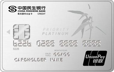 尊尚豪华白金信用卡