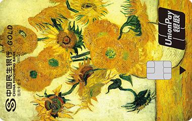 民生梵高主题信用卡·向日葵