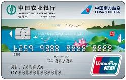南航明珠联名信用卡(银联水版白金卡)