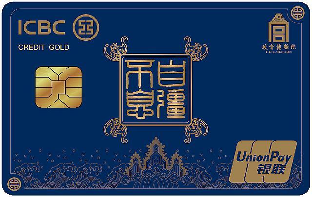工银故宫信用卡(自强不息、蓝版、金卡)