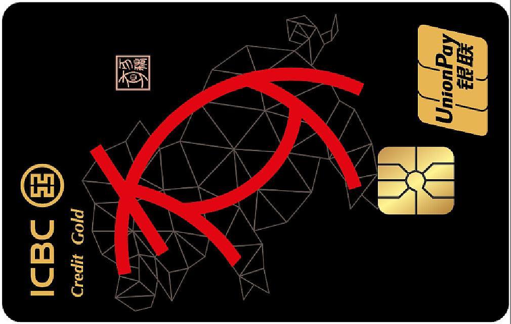 工银生肖信用卡(猪年专属印章版)
