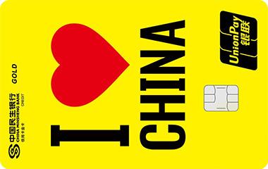 民生爱中国赞中国-金卡