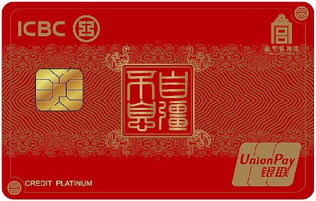 工银故宫信用卡(自强不息、红版、白金卡)