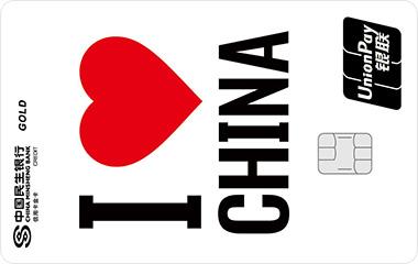 民生爱中国赞中国-金卡(白色)