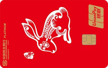 十二生肖主题信用卡-兔