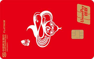 十二生肖主题信用卡-蛇