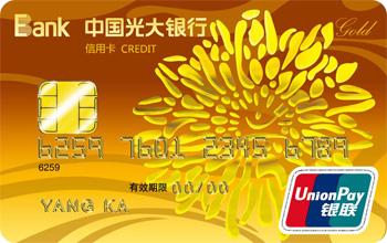 光大银行阳光信用卡金卡