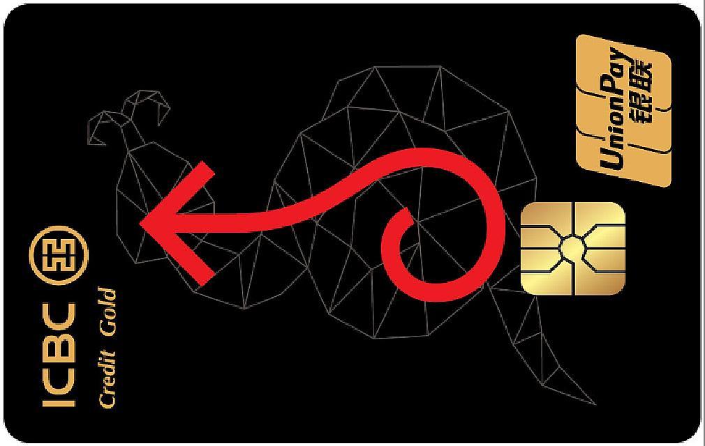 工银生肖信用卡(蛇)
