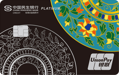 国宝系列·掐丝珐琅盏托标准白金卡(银联)