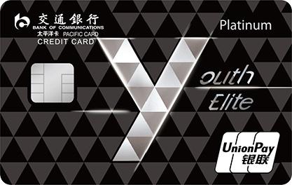 银联优逸白金信用卡