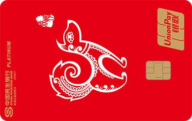 十二生肖主题信用卡-狗