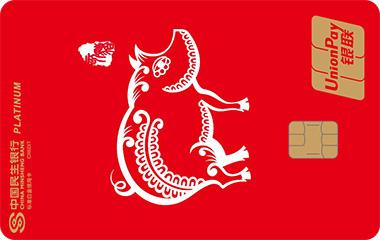 十二生肖主题信用卡-猪