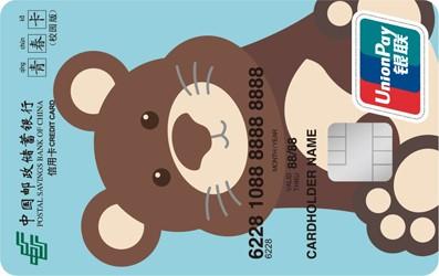 普卡级信用卡