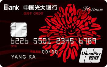 光大阳光白金信用卡